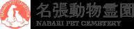 名張動物霊園