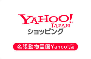 Yahoo!ショッピングのバナー
